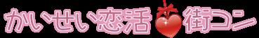 かいせい恋活街コンオフィシャルサイト ~開成町の入口は恋の入口!~